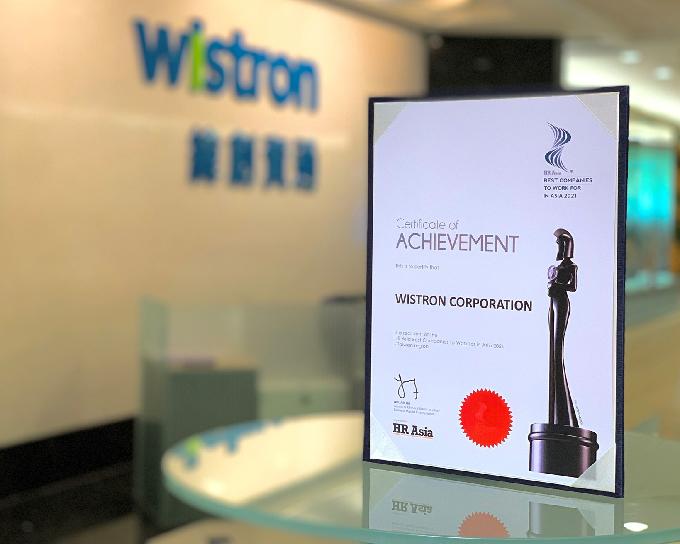 緯創榮獲「2021亞洲最佳企業雇主獎」